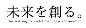 未来を創る。(The best way to predict the future is to invent it.  [Alan Kay])